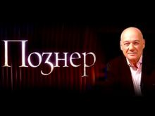 Embedded thumbnail for Познер. Сергей Шаргунов (02.02.2015)